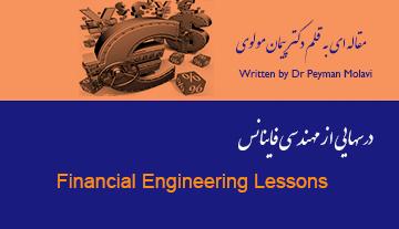 مقاله ای از دکتر پیمان مولوی در گروه اقتصاد روزنامه صمت با عنوان درس هایی از مهندسی فاینانس