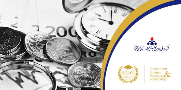 برگزاری سمینار ارزشگذاری سهام  شرکتها در شرکت ملی پالایش و پخش فرآورده های نفتی ایران