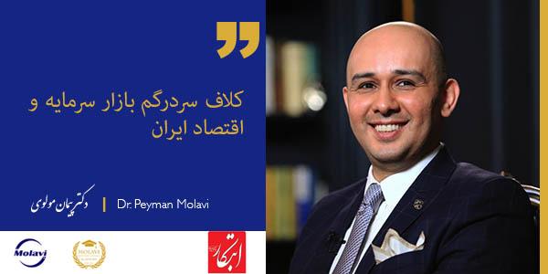 کلاف سردرگم بازار سرمایه و اقتصاد ایران (سرمقاله دکتر پیمان مولوی در روزنامه ابتکار)