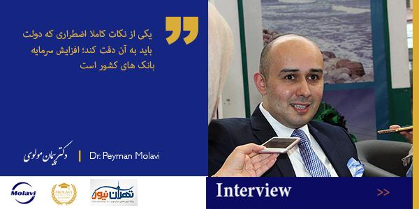 گفت و گوی تهران نیوز با عضو انجمن اقتصاد ایران