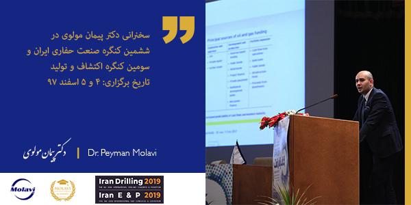 سخنرانی دکتر پیمان مولوی در ششمین کنگره صنعت حفاری ایران و سومین کنگره اکتشاف و تولید
