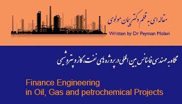 مقاله ای به قلم دکتر پیمان مولوی با موضوع نگاه به مهندسی فاینانس بین المللی در پروژه های نفت، گاز و پتروشیمی