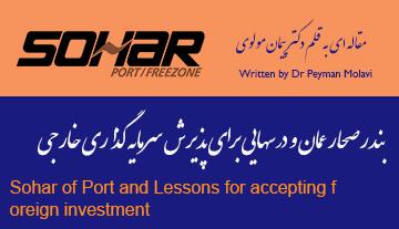بندر صحار عمان و درس هایی برای سرمایه گذاری خارجی