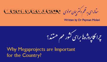 چرا مگاپروژهها برای کشور مهم هستند؟