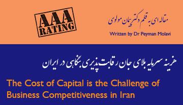 هزینه سرمایه بلای جان رقابتپذیری بنگاهی در ایران
