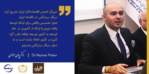 گفتگوی پایگاه خبری-تحلیلی فرارو با پیمان مولوی دبیرکل انجمن اقتصاددانان ایران