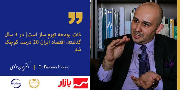 ذات بودجه تورم ساز است| در ۳ سال گذشته، اقتصاد ایران ۲۰ درصد کوچک شد (گفتگو دکتر پیمان مولوی با سایت خبری بازار)