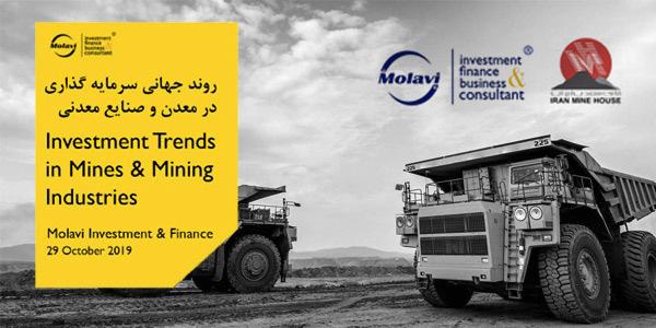 روند جهانی سرمایه گذاری در معدن و صنایع معدنی