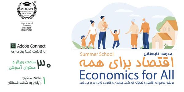 مدرسه تابستانی اقتصاد برای همه