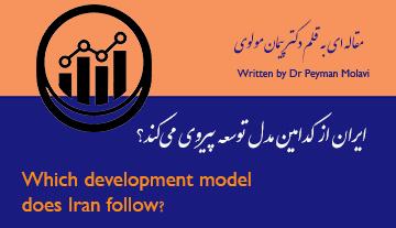 ایران از کدامین مدل توسعه پیروی میکند؟