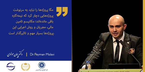 سخنرانی دکتر پیمان مولوی در نشست مگا پروژه ها کلید توسعه ایران