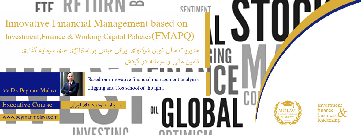 مدیریت مالی نوین شرکتهای ایرانی مبتنی بر استراتژی های سرمایه گذاری و استرا تژی سرمایه در گردش