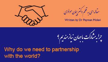 چرا به مشارکت با جهان نیازمندیم؟