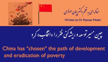 چین مسیر توسعه و ریشهکنی فقر را «انتخاب» کرد ( سر مقاله ای از دکتر پیمان مولوی در روزنامه گسترش صمت)
