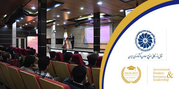برگزاری کارگاه استراتژی های سرمایه گذاری و تامین مالی در اتاق بازرگانی کرمانشاه