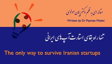 تنها راه بقای استارتآپهای ایرانی