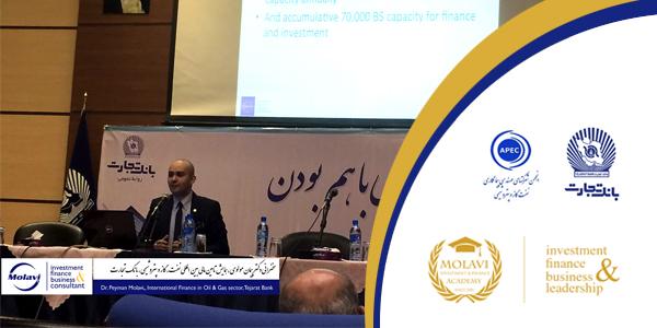 حضور در همایش تخصصی نفت، گاز و پتروشیمی در بانک تجارت به عنوان سخنران