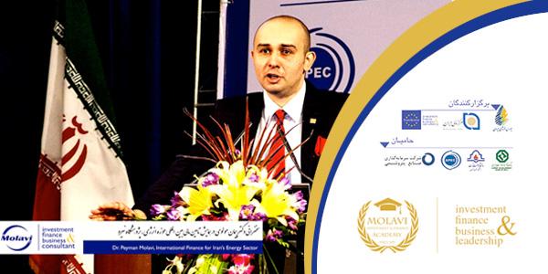 همایش استراتژی های تامین مالی بین المللی در حوزه انرژی با رویکرد بازار سرمایه