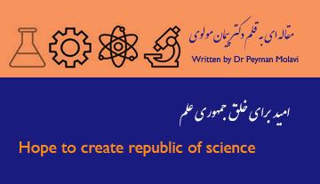 امید برای خلق «جمهوری علم»