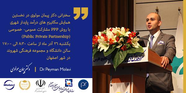 سخنرانی دکتر پیمان مولوی در نخستین همایش مکانیزم های درآمد پایدار شهری با روش مشارکت عمومی- خصوصی
