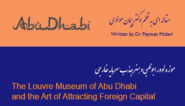 موزه لوور ابوظبی و هنر جذب سرمایه خارجی