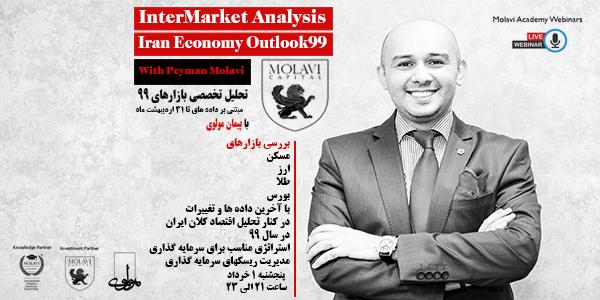 کارگاه آنلاین آموزشی (تحلیل تخصصی بازار های 99)