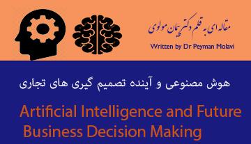 هوش مصنوعی و آینده تصمیمگیریهای تجاری