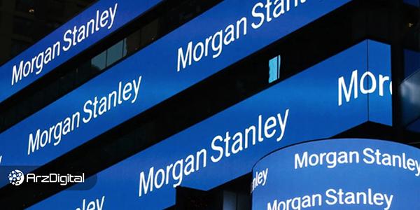 مورگان استنلی، غول بانکداری آمریکا، ۱۰ درصد سهام مایکرواستراتژی را خرید