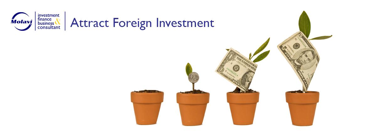 جذب سرمایه گذاری خارجی