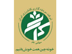 شرکت سرمایه گذاری کشاورزی ایران