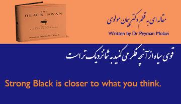 قوی سیاه از آنچه فکر می کنید به شما نزدیک تر است