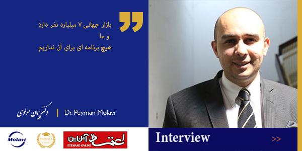 مصاحبه دکتر پیمان مولوی، مشاور تامین صندوق انرژی ایران در گفتوگو با «اعتمادآنلاین: