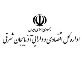 اداره کل اقتصادی و دارایی آذربایجان شرقی