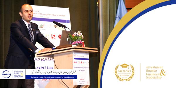 همایش جذب سرمایه گذاری خارجی در دانشگاه شهید بهشتی