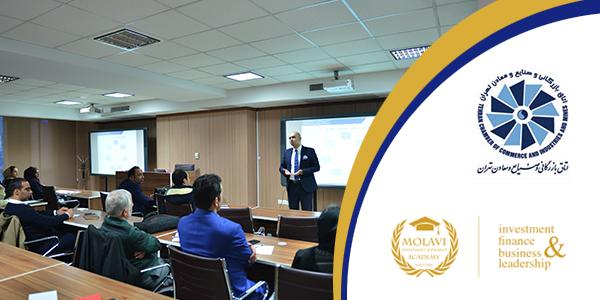 برگزاری کارگاه آموزشی تامین مالی بینالمللی شرکتهای ایرانی در اتاق بازرگانی، صنایع، معادن و کشاورزی تهران