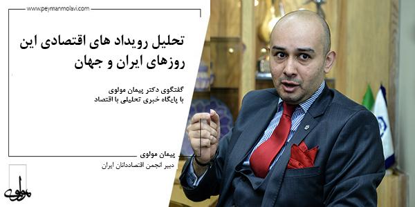تحلیل رویداد های اقتصادی این روزهای ایران و جهان (گفتگوی دکتر پیمان مولوی با پایگاه خبری تحلیلی با اقتصاد)