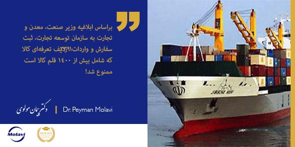 واردات بیش از ۱۴۰۰ قلم کالا ممنوع شد