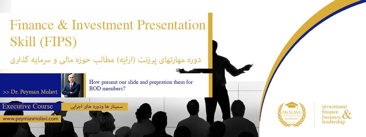 دوره مهارتهای پرزنت (ارایه) مطالب در حوزه مالی و سرمایه گذاری