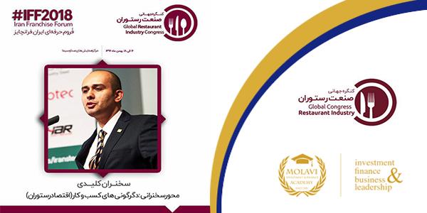برگزاری کنگره بین المللی صنعت رستوران ایران و فرانچایز