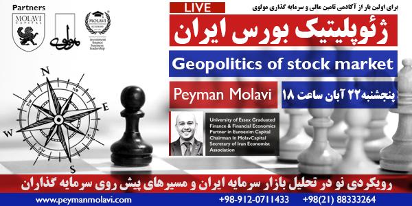 کارگاه آنلاین آموزشی(ژئوپلیتیک بورس ایران)