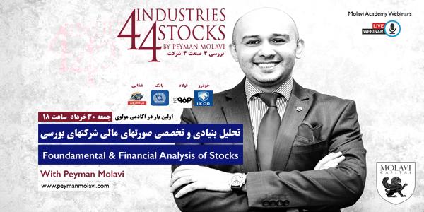 کارگاه آنلاین آموزشی (تحلیل بنیادی و تخصصی صورتهای مالی شرکتهای بورسی)