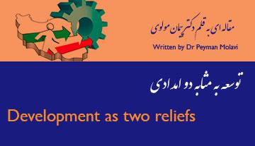 توسعه به مثابه دو امدادی ( سرمقاله دکتر پیمان مولوی با روزنامه ابتکار)