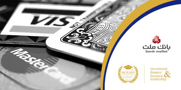 برگزاری سمینار ارزشگذاری سهام شرکتها در بانک ملت