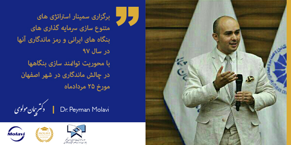 برگزاری سمینار استراتژی های متنوع سازی سرمایه گذاری های بنگاه های ایرانی و رمز ماندگاری آنها در سال  97 در شهر اصفهان
