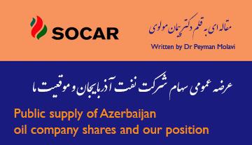 عرضه عمومی سهام شرکت نفت آذربایجان و موقعیت ما