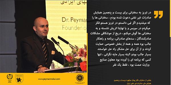 سخنرانی دکتر پیمان مولوی در بیست و پنجمین همایش ملی صادرات غیر نفتی ایران