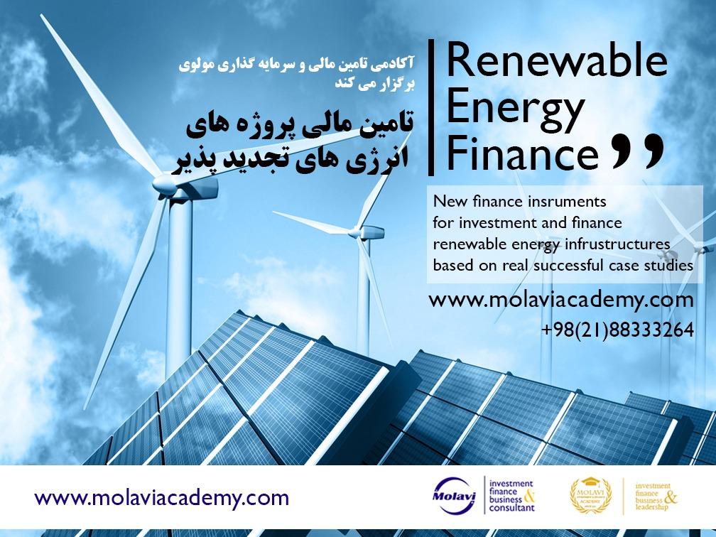 برگزاری Master Class تامین مالی پروژه های انرژی های تجدید پذیر