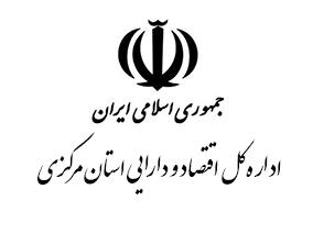 اداره کل امور اقتصادی و دارایی استان مرکزی