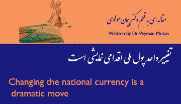 تغییر واحد پول ملی اقدامی نمایشی است (سرمقاله دکتر پیمان مولوی در روزنامه گسترش صمت)