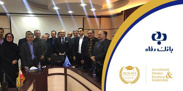 نشست سرمایه گذاری و تامین مالی بانکی برای سیستم بانکی ایران در بانک رفاه